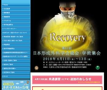 第61回日本形成外科学会総会でピコレーザーについて発表してきました。